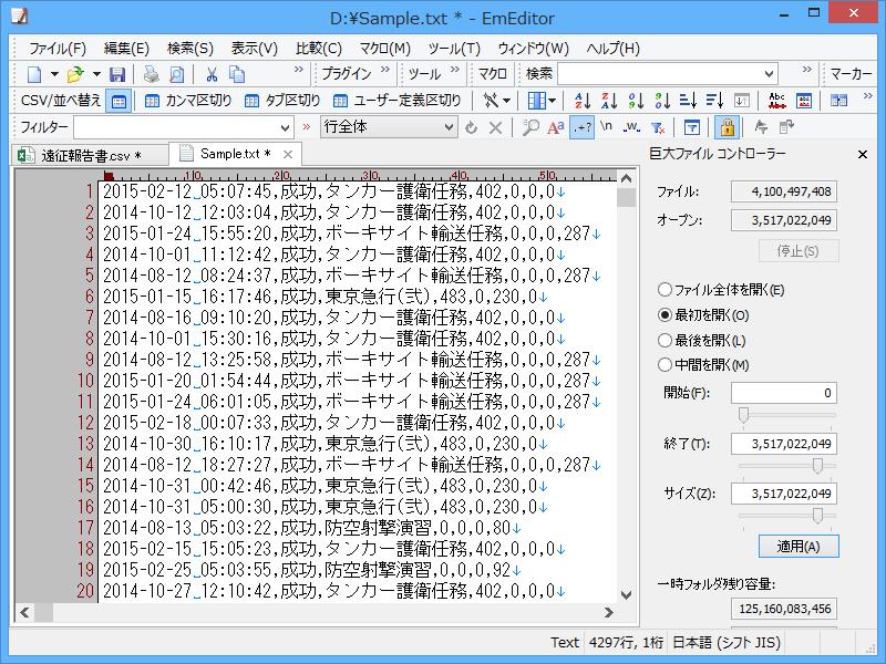 """GB単位のファイルサイズを軽々と扱うことができる""""巨大ファイルコントローラー"""""""