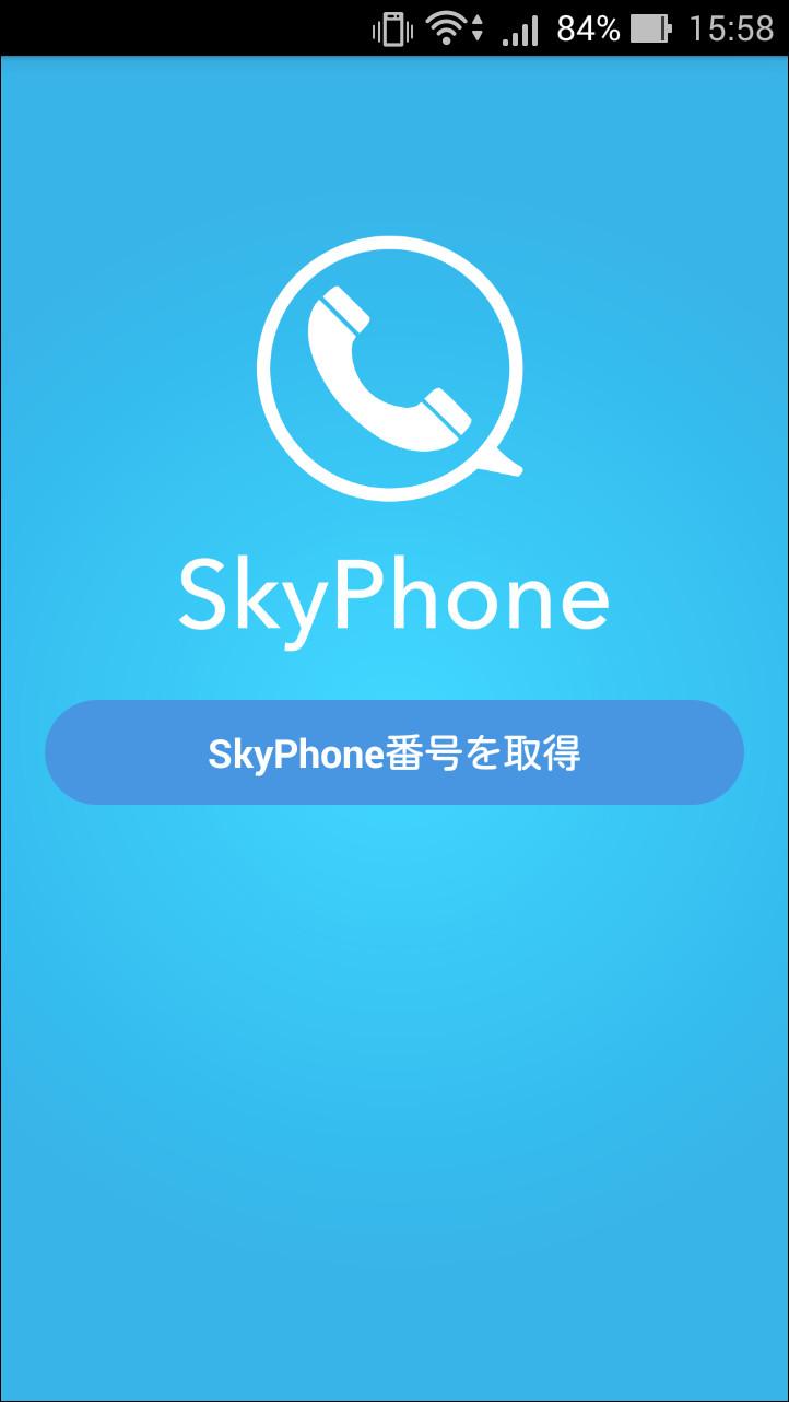 初回起動時の画面で[SkyPhone番号を取得]ボタンをタップ