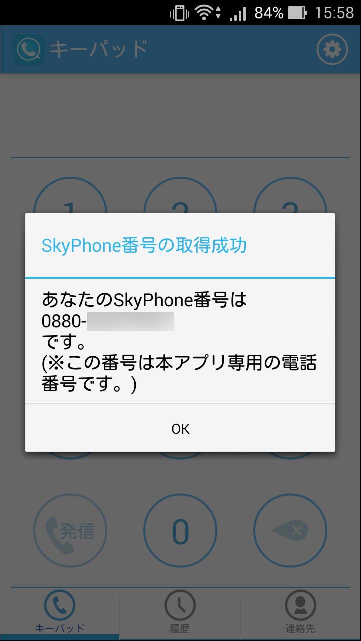 """ユーザー登録不要で""""SkyPhone番号""""を取得し、すぐに発着信を行える"""