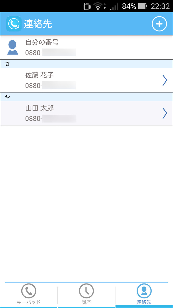 """自分の""""SkyPhone番号""""は、[連絡先]画面の最上部で確認できる"""