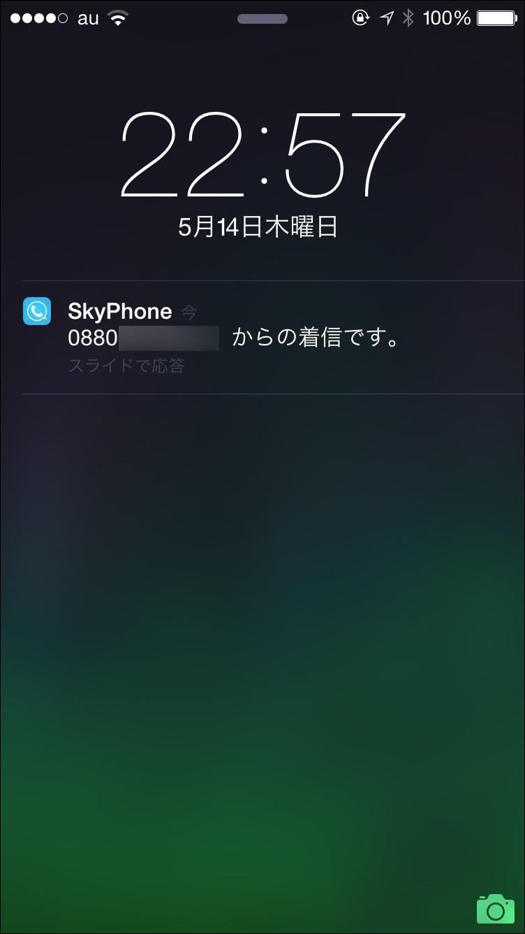 iOS版では、ロック画面の通知バナーをスライドして着信に応答できる