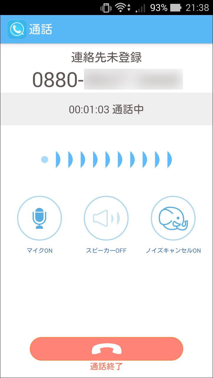 通話中の画面の中央には、通話品質を示すインジケーターが表示される