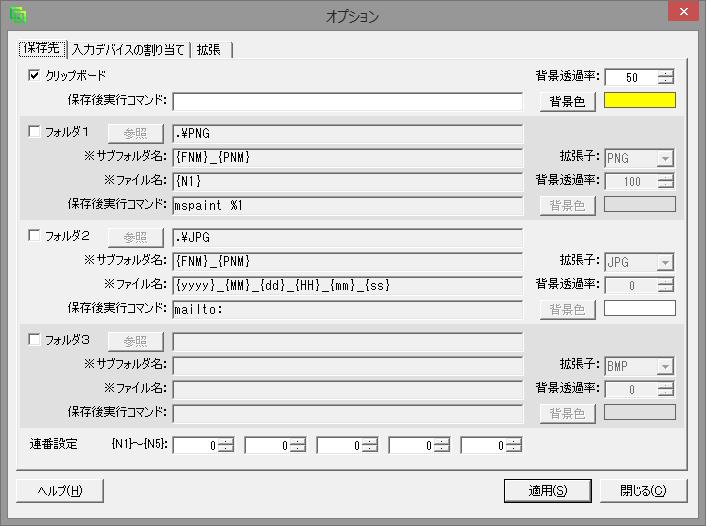 「actCapture」v1.2.2