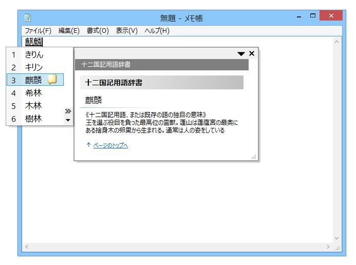 「十二国記用語・単語ファイル for Windows」v1.1
