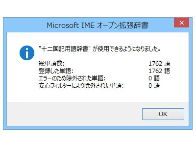 """Windows 8以降でシステム標準のIMEを利用している場合は、おまけとして収録されている""""オープン拡張辞書""""を利用するのがもっとも手軽"""