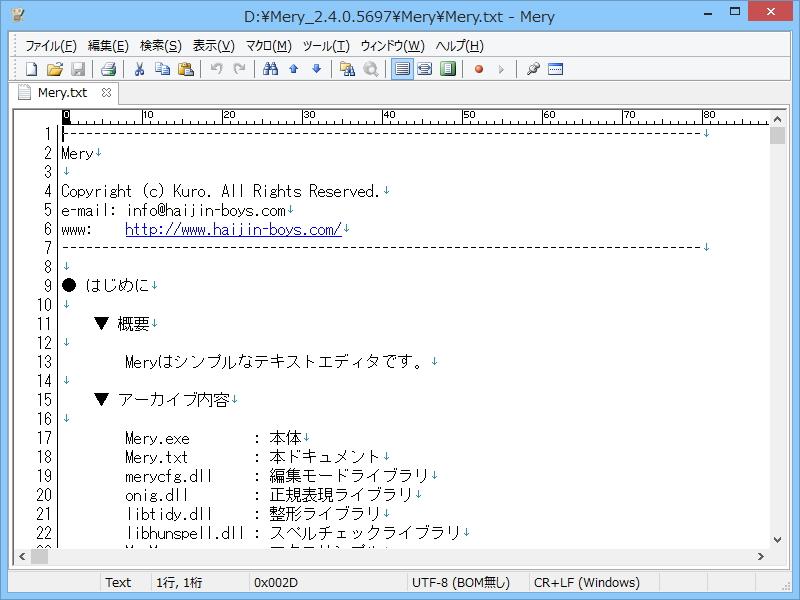 """DirectWrite""を無効化(初期状態)"