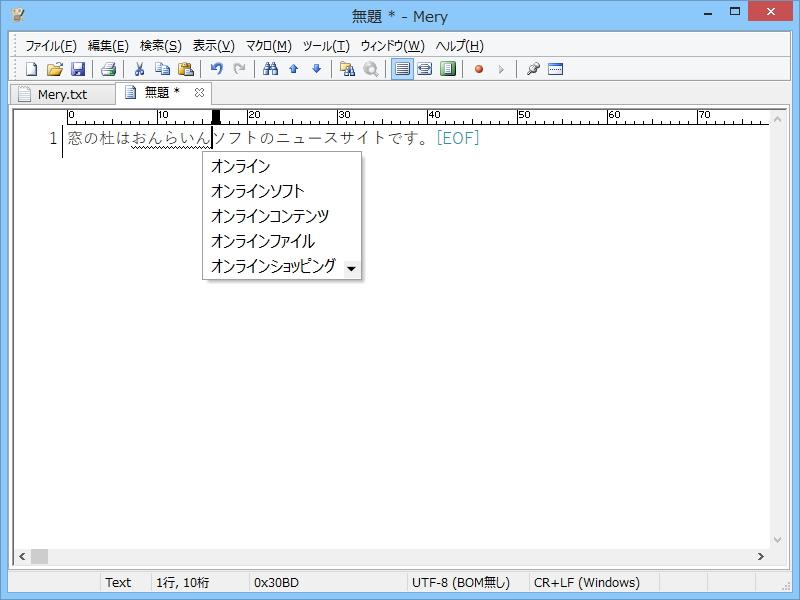 [変換中の文字列を挿入モードで入力]オプションを有効化