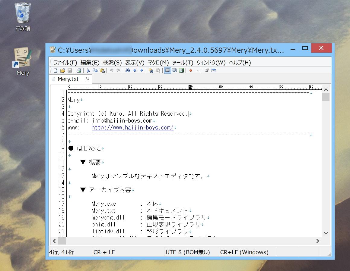 「Mery」v2.4.0.5697の場合。ボヤけた表示にならない