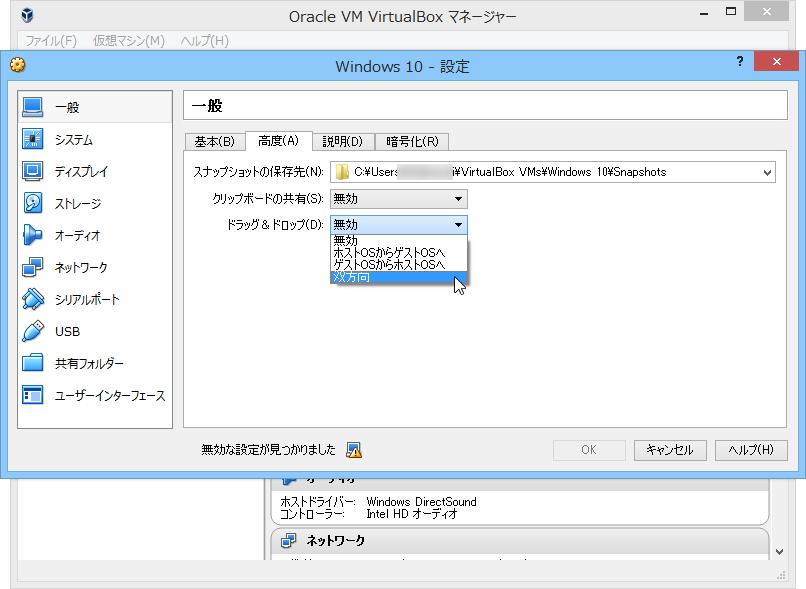 ドラッグ&ドロップでファイルを双方向にやり取りできるように
