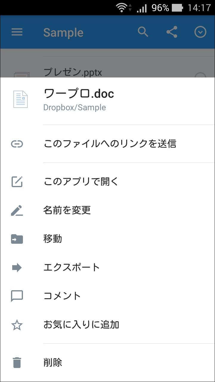 ファイルの長押しによって画面下部に表示されるメニューで、ファイルの名前変更や移動、エクスポートなどを操作可能
