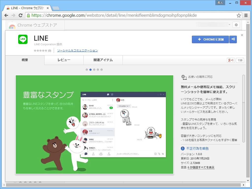 Google Chromeアプリ版「LINE」v1.0.0