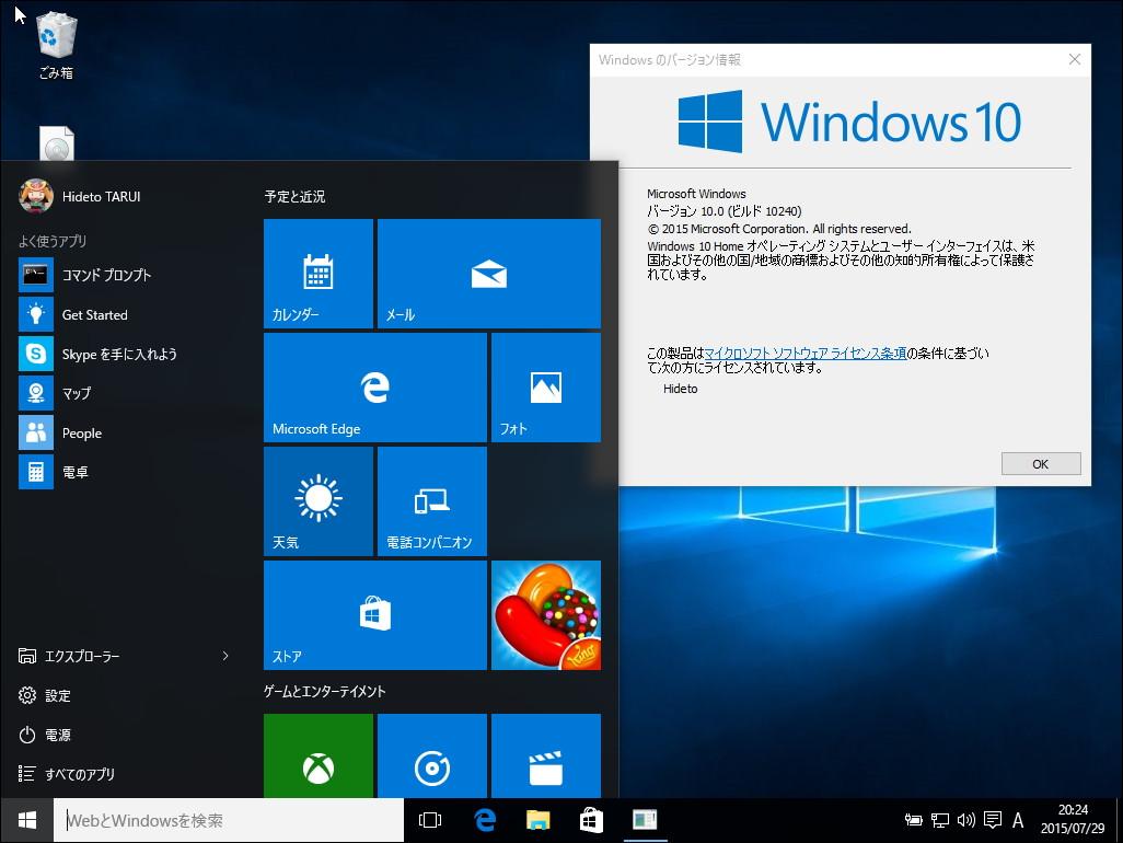 「Windows 10」