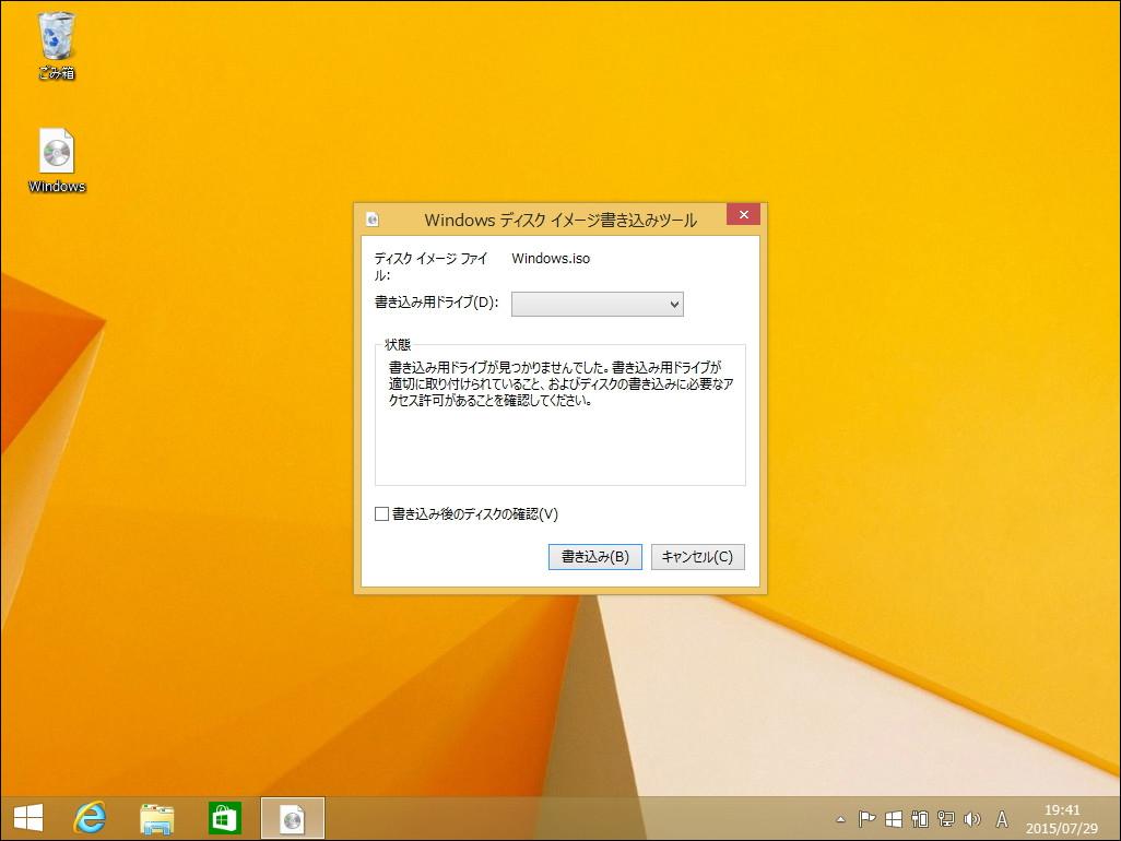 ISOイメージファイルをDVDへ書き込む