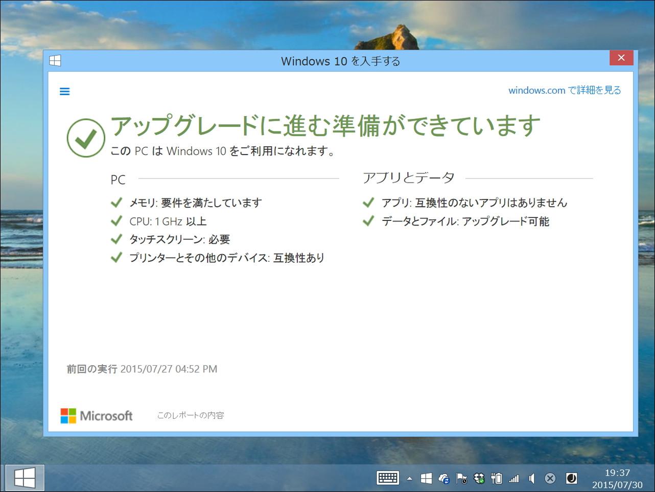 """""""Windows 10 を入手""""で互換性のチェック"""