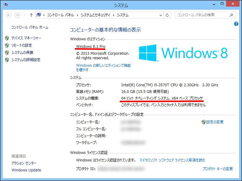 自分が今使っているWindowsのエディションとアーキテクチャをチェック