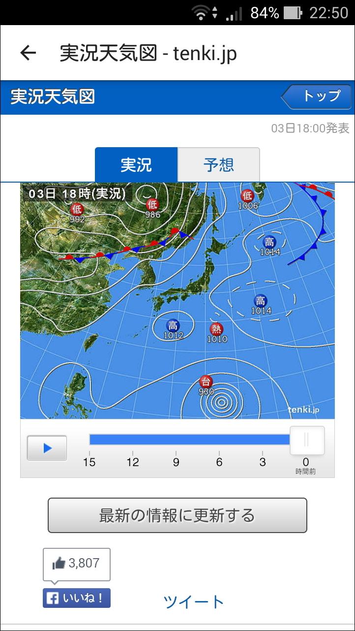 画面上部の[天気図]ボタンをタップすると、全国の天気図を確認できる