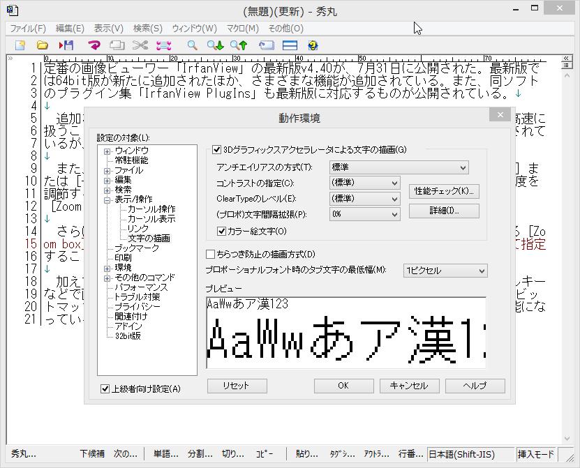 「秀丸エディタ」v8.54