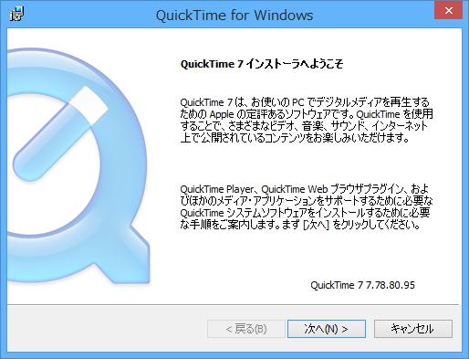 「QuickTime」v7.7.8