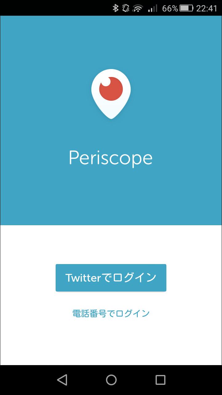 """Twitterアカウントでログインして、""""Periscope""""のアカウントを作成できる"""