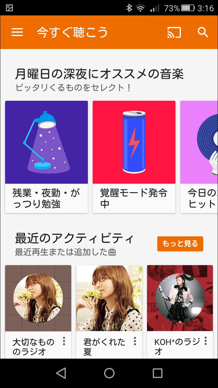 「Google Playミュージック」