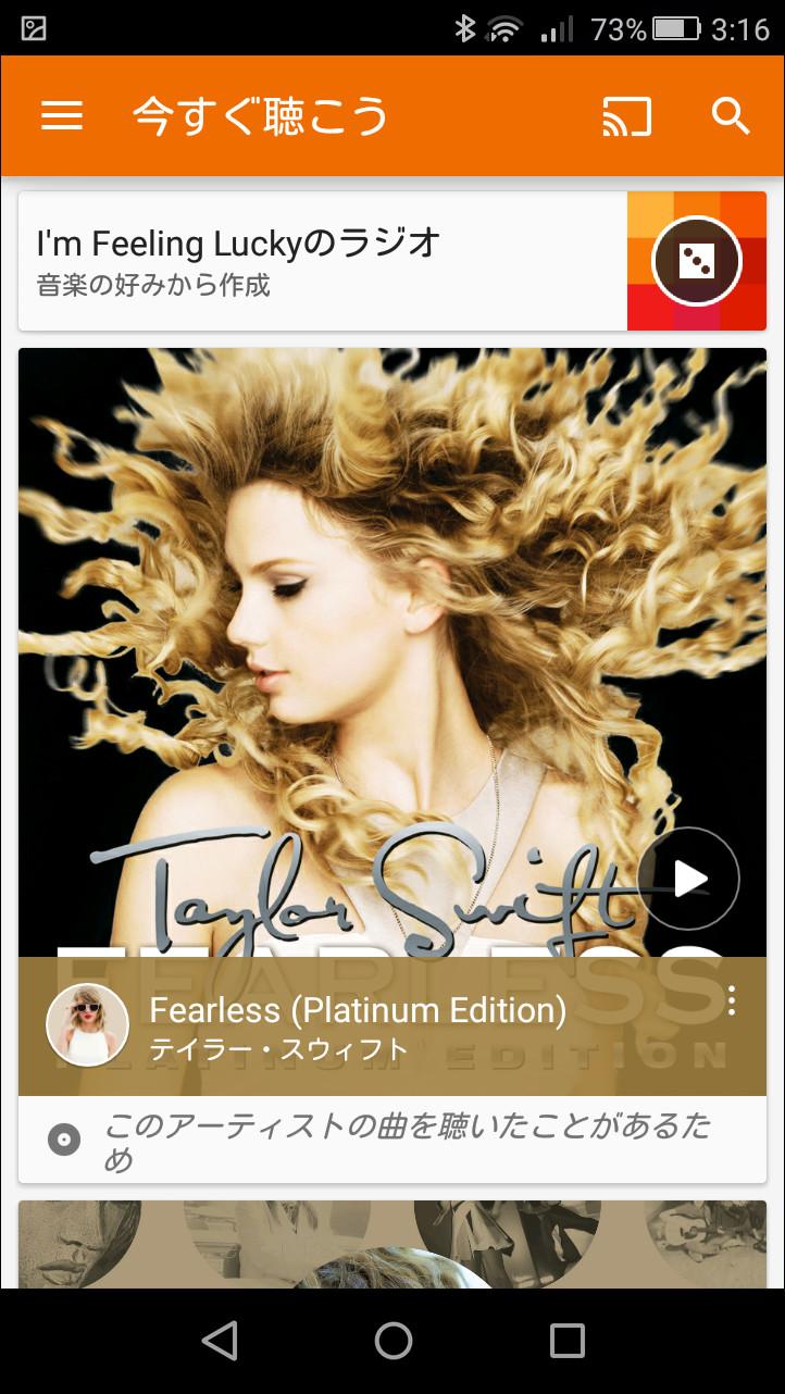 """[今すぐ聴こう]画面の下部には、おすすめのアルバムや""""ラジオステーション""""が一覧される"""