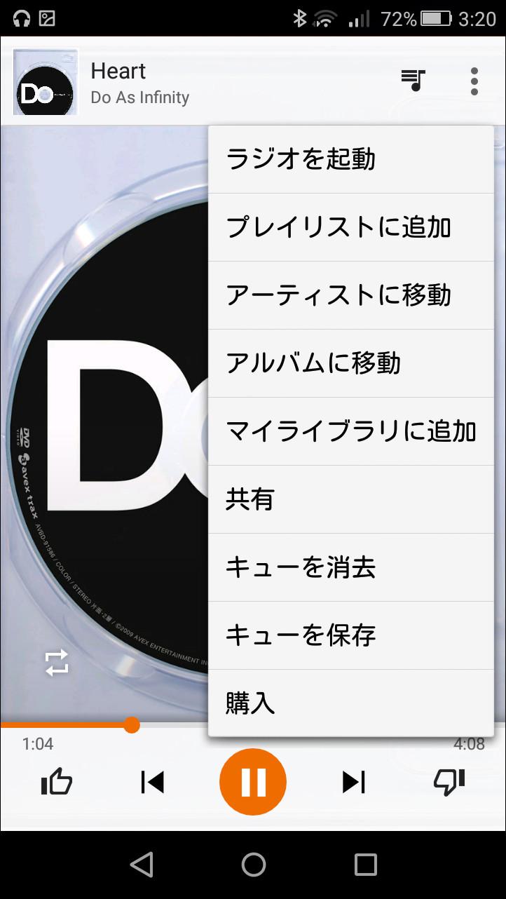 """再生中の楽曲をプレイリストに追加したり、楽曲をもとに""""ラジオステーション""""を新規作成できる"""