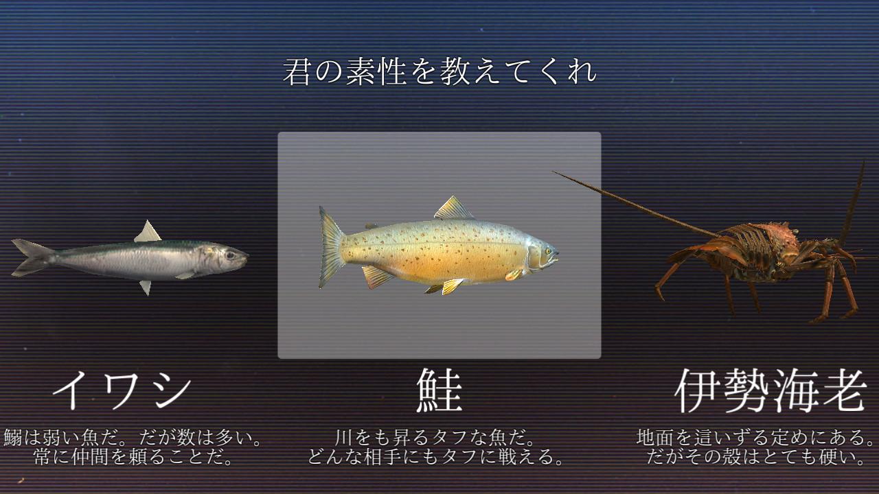 初期機体ならぬ初期海産物の3匹。最初は魚類が操作しやすいのでおすすめ