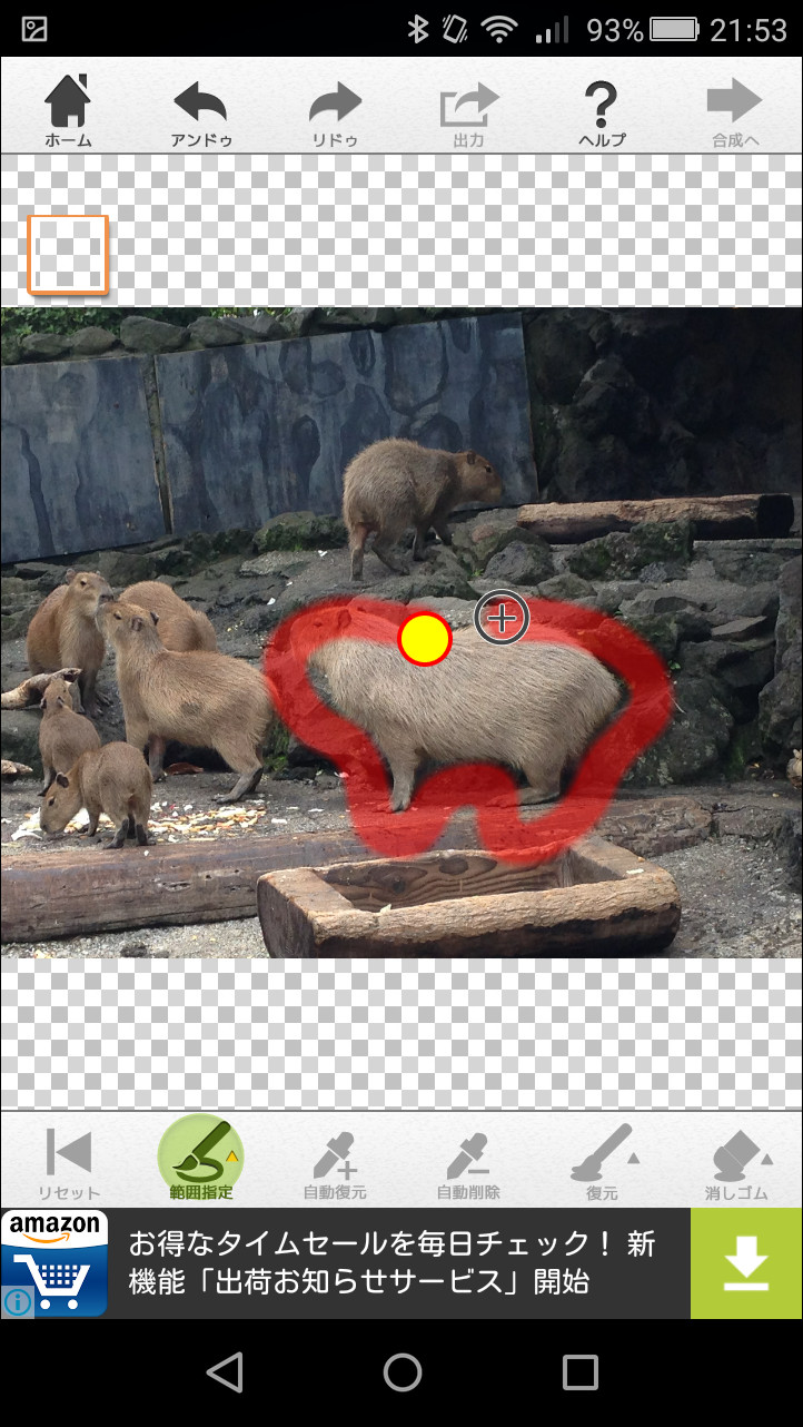 「写真を合成」