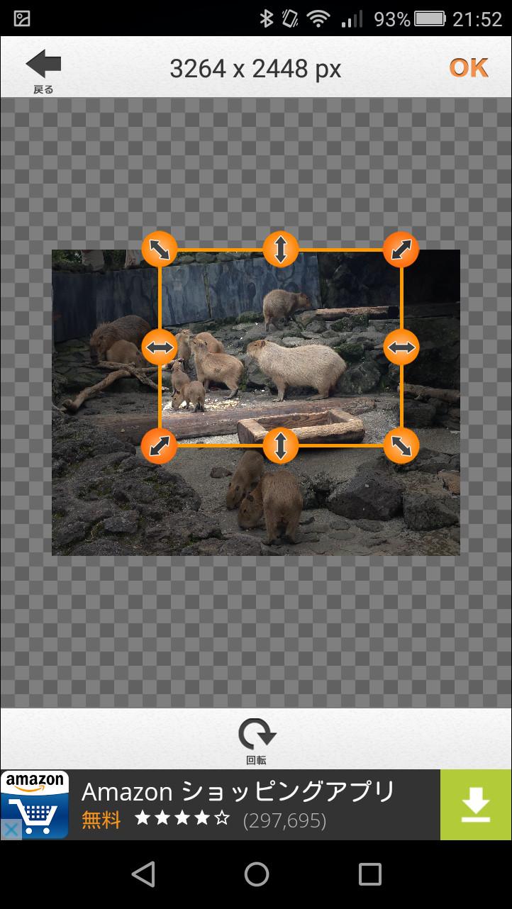 オレンジ色の枠線で範囲を指定し、画面右上の[OK]ボタンをタップすると、写真をトリミングして編集画面を表示可能