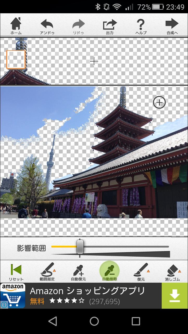 ツールバーの[自動削除]ボタンをタップして、被写体の背景をタップすると、同系色のエリアを一気に削除可能