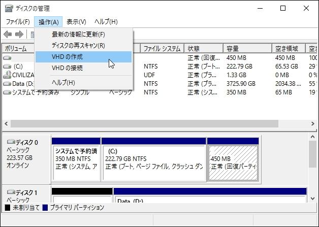 機能は最小限。仮想ディスクの作成やドライブレターの割り当ては「ディスクの管理」に頼る必要がある