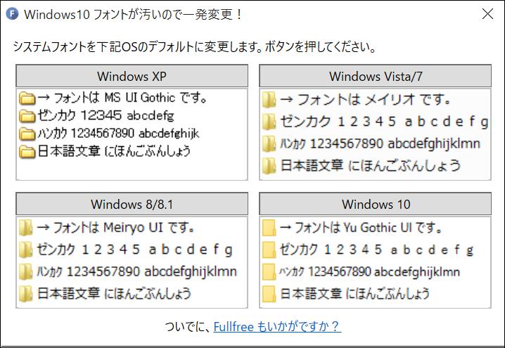 「Windows10 フォントが汚いので一発変更!」v1.0.0.0