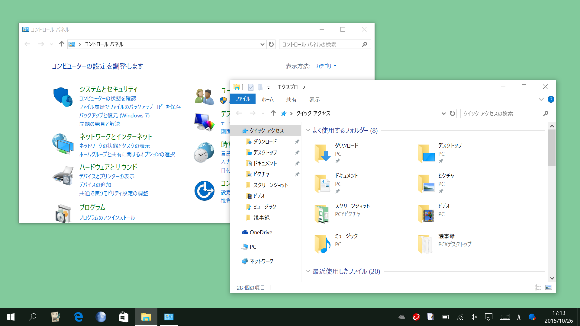 変更前のWindows 10の表示