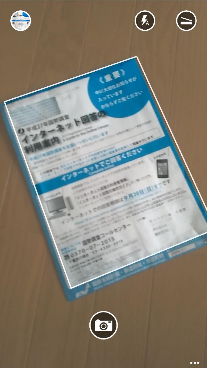 「Office Lens」v01.04.3727.00
