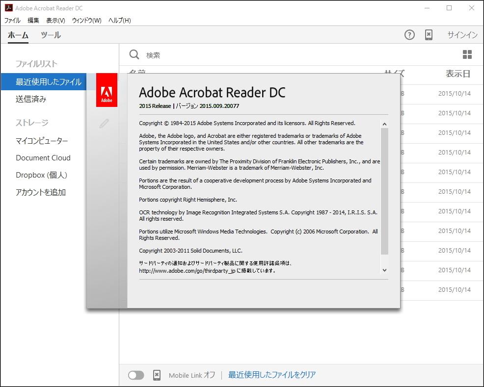 「Adobe Acrobat Reader DC」v2015.009.20077