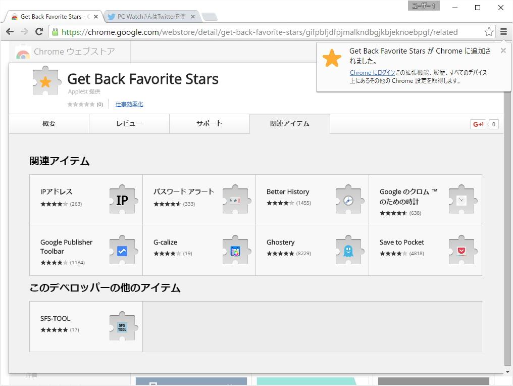 「Get Back Favorite Stars」v0.0.5