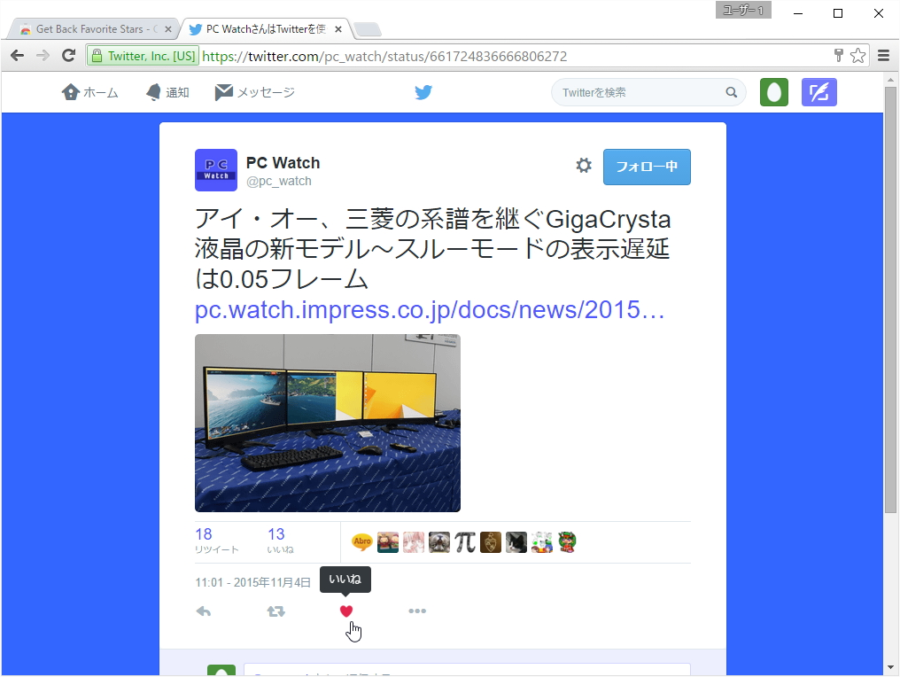 """""""Twitter""""の""""ハート""""を""""星""""に戻せる"""