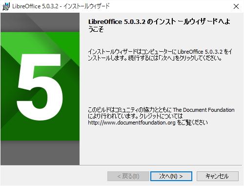 「LibreOffice」v5.0.3