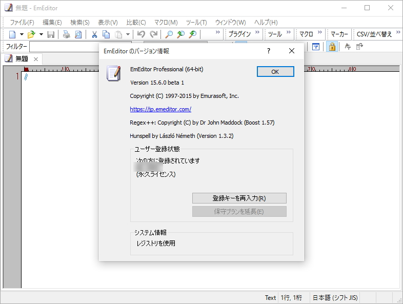 「EmEditor Professional」v15.6.0 beta 1