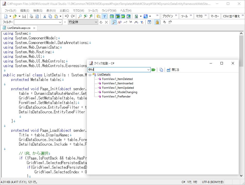 [クイック起動]ウィンドウではソースコードのシンボル検索とジャンプをサポート