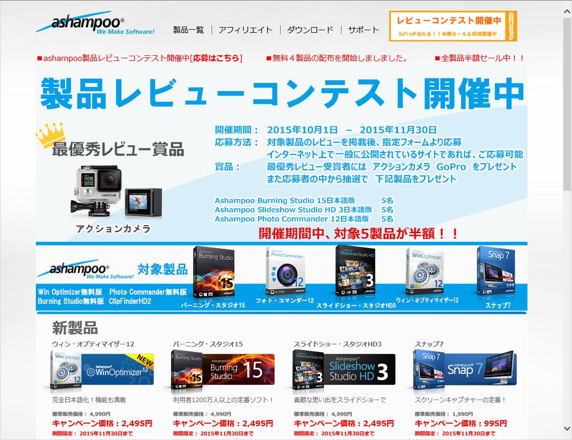 Ashampoo社製品Webサイト
