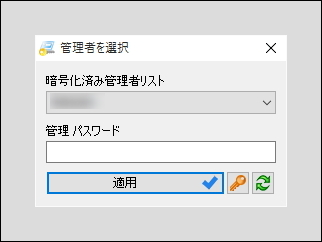 管理者アカウントを選択してパスワードを入力
