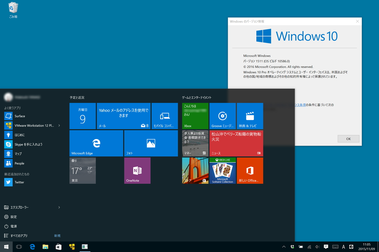 「Windows 10 Insider Preview」Build 10586