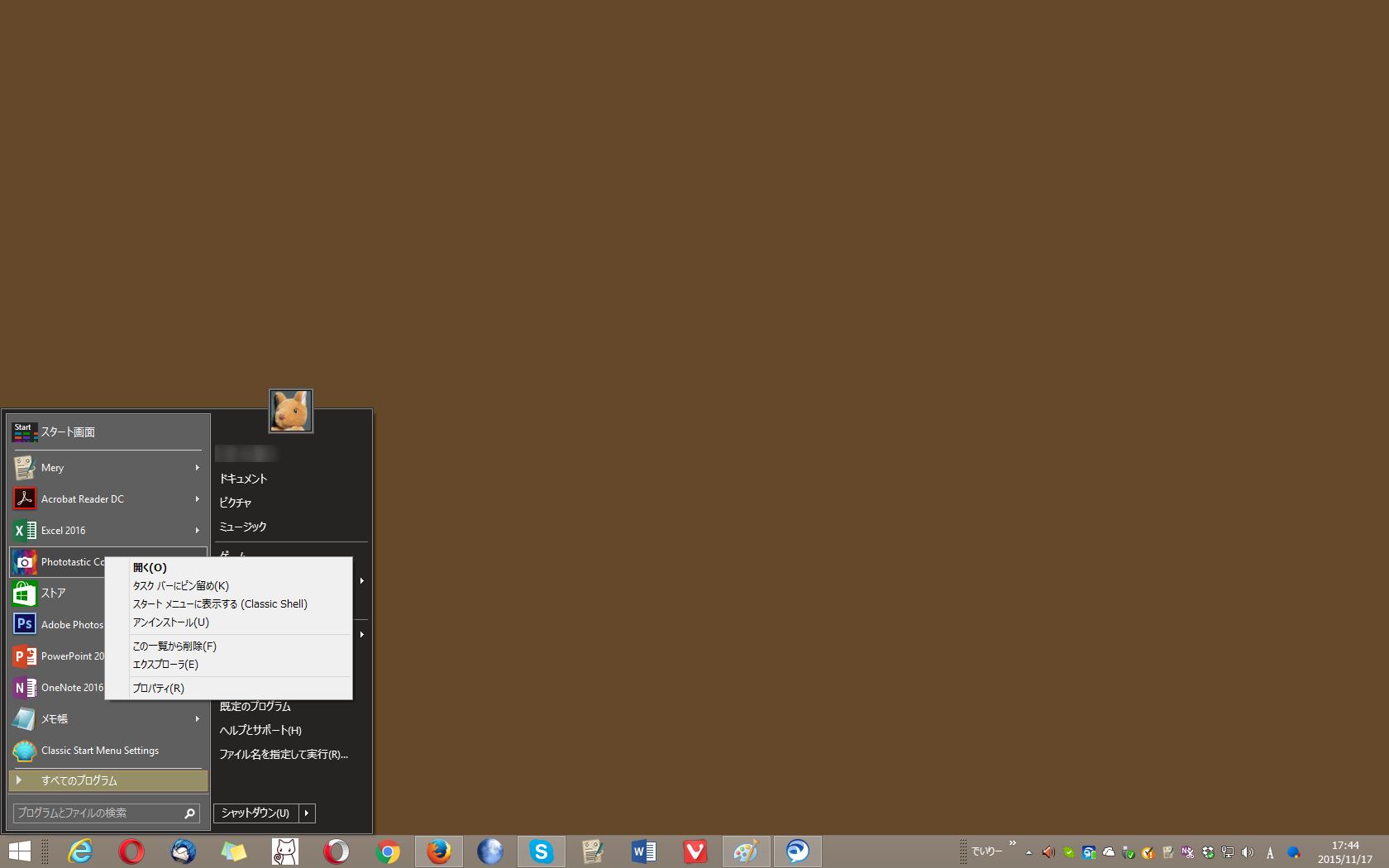 スタートメニューからWindows ストアアプリを削除可能になった