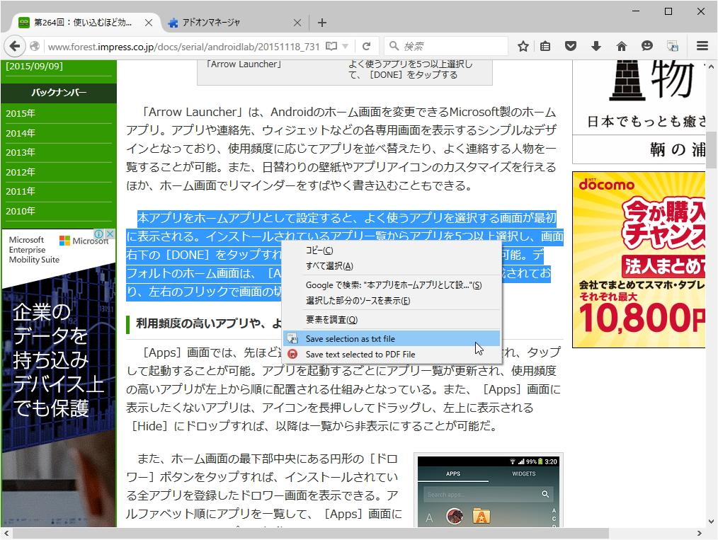 保存したいテキストを選択し、右クリックメニューにある[Save selection as text file]項目を選ぶだけ