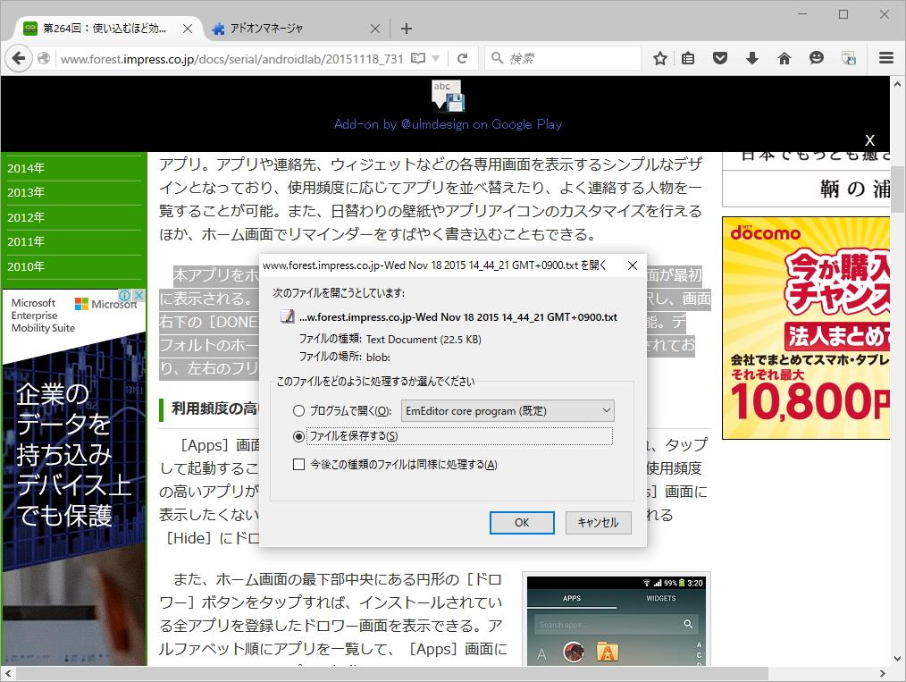 選択テキストをテキストファイルとして保存。拡張機能のボタンから保存することも可能