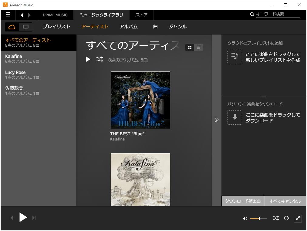 「Amazon Music」Windows版v3.11.4.1132.3.11.4.524