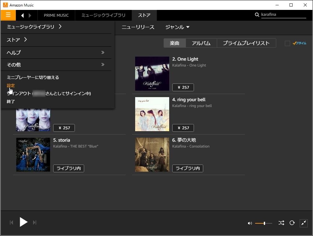 設定画面。購入した音楽の自動ダウンロードやローカルフォルダーの読み込み、他のメディアプレイヤーへのエクスポートなどが可能