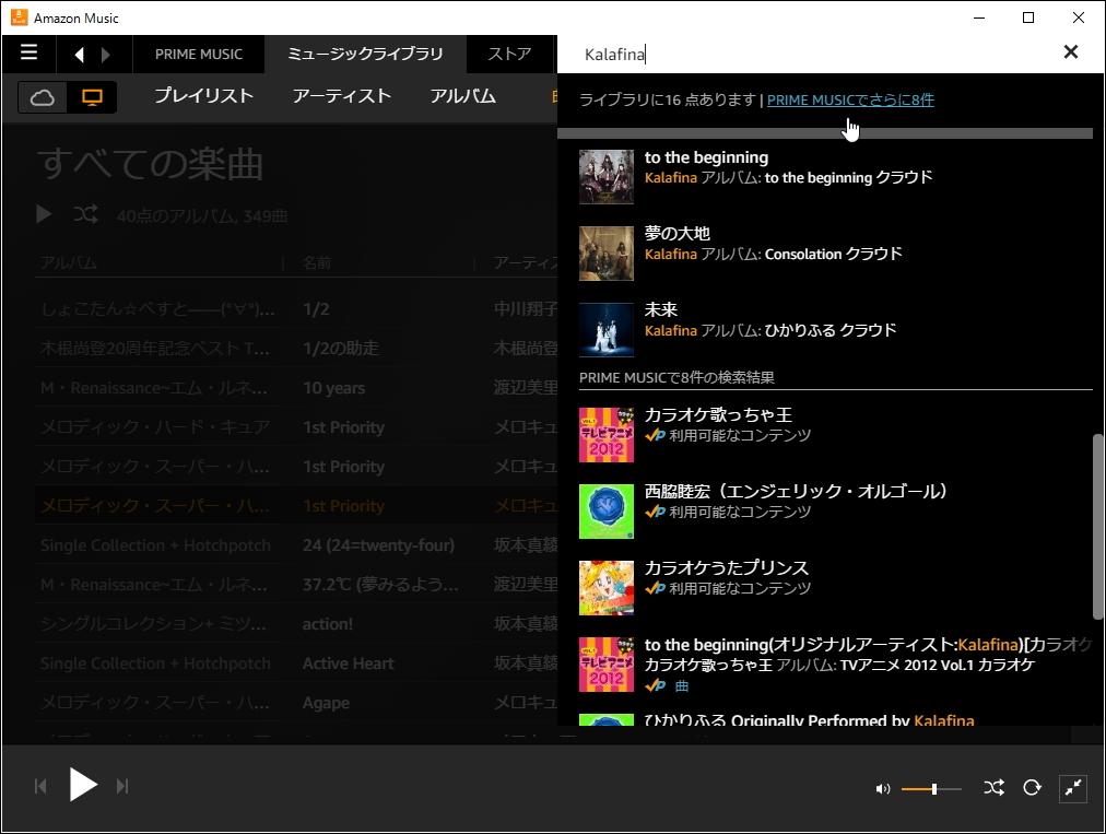 アーティスト・アルバム・楽曲の検索機能