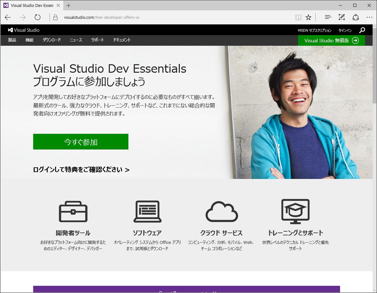 """""""Visual Studio Dev Essentials"""""""